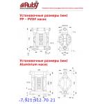 Мембранный пневматический насос AlphaDynamic RUBY 025P-P-TPT-F