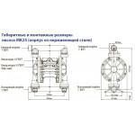 Мембранный пневматический насос MK25AL-AL/HY/HY/HY