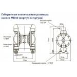 Мембранный пневматический насос MK40AL-AL/HY/HY/HY