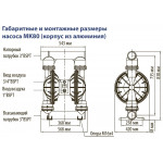 Мембранный пневматический насос MK80AL-AL/ST/ST/ST