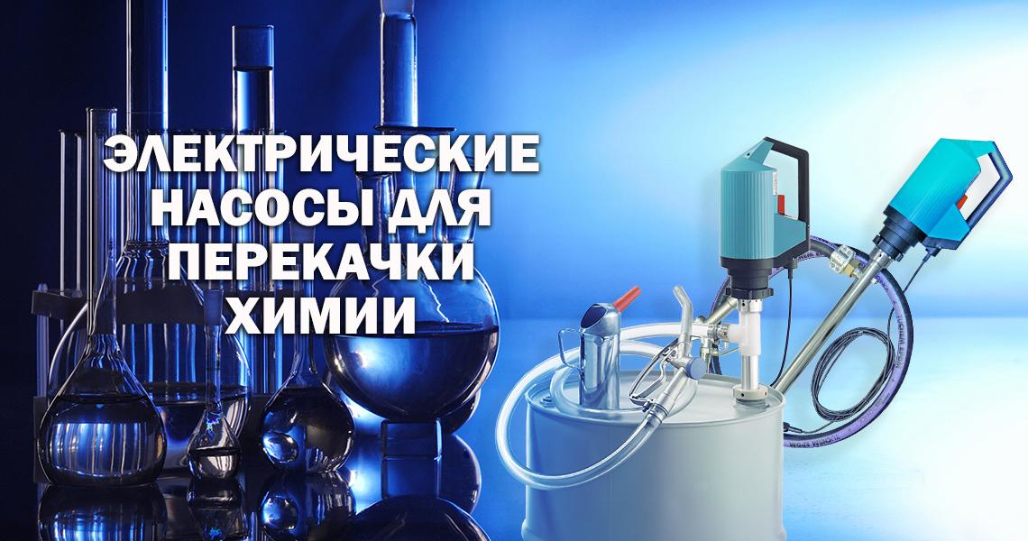 Электрические насосы для перекачки химии