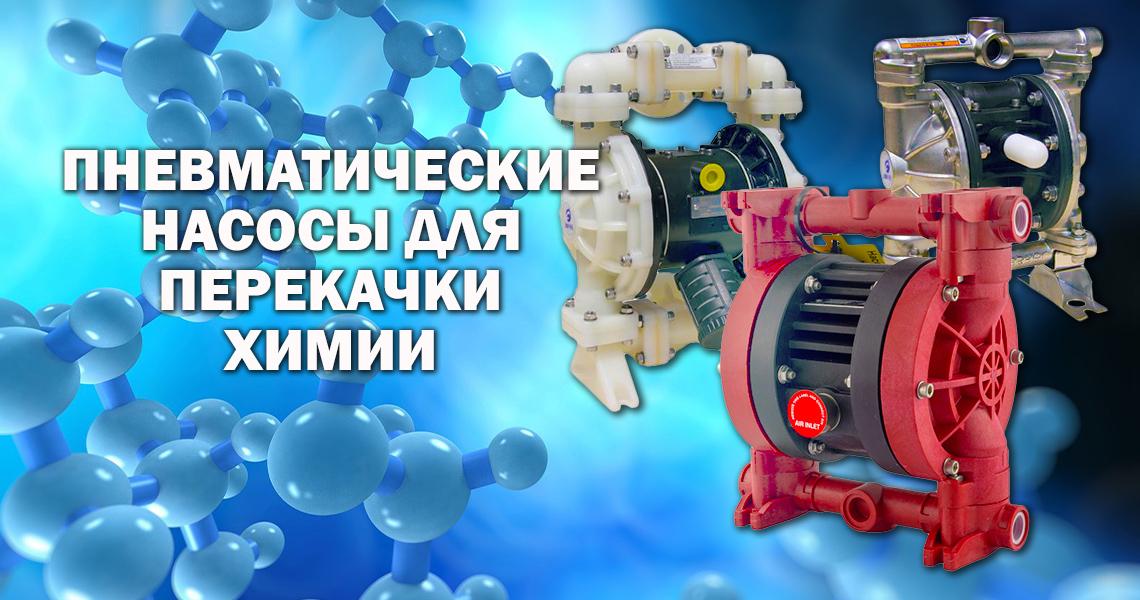 Пневматические насосы для перекачки химии